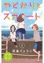 やどかりとスカート プチキス(1)【電子書籍】[ 高畠りょうこ ]