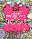 見やすいマップでますます便利に! マップで歩く 東京ディズニーリゾート 2016【電子書籍】[ 講談社 ]
