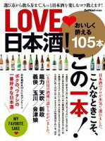 LOVE日本酒!