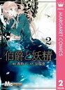 伯爵と妖精 2【電子書籍】[ 谷瑞恵 ]