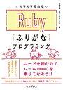 スラスラ読める Rubyふりがなプログラミング【電子書籍】[ 高橋征義 ]