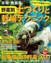 有機・無農薬 野菜別 土づくりと栽培テクニック【電子書籍】