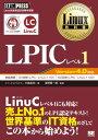 Linux教科書 LPICレベル1 Version4.0対応【電子書籍】[ リナックスアカデミー中島能和 ]