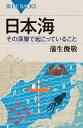 日本海 その深層で起こっていること【電子書籍】[ 蒲生俊敬 ]