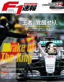 F1®�� 2016 Rd07 ���ʥ�GP��