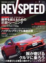 REV SPEED 2017年7月号【電子書籍】[ 三栄書房 ]