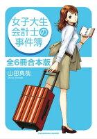 女子大生会計士の事件簿全6冊合本版