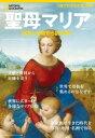 ナショナル ジオグラフィック別冊 聖母マリア【電子書籍】