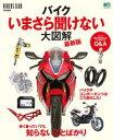 バイクいまさら聞けない大図解 最新版【電子書籍】