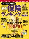 最新保険ランキング 2018上半期【電子...