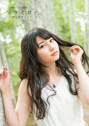 雨宮天ファースト写真集 ソライロ〜青と旅する〜【電子書籍】[ 雨宮 天 ]