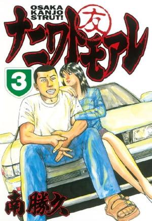 ナニワトモアレ3巻【電子書籍】[ 南勝久 ]の商品画像