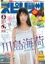 週刊ビッグコミックスピリッツ 2019年18号(2019年4月1日発売)