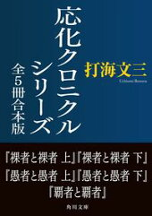 応化クロニクルシリーズ 全5冊合本版