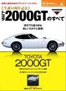 ニューモデル速報 歴代シリーズ 生誕50周年記念 トヨタ2000GTのすべて【電子書籍】[ 三栄書房 ]