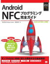 Android NFCプログラミング完全ガイド【電子書籍】[ 株式会社 Re:Kayo-System, 高尾安奈 ]
