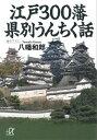 江戸300藩 県別うんちく話【電子書籍】 八幡和郎