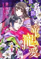 【電子オリジナル】帝の寵愛【オールカラー・特典SS付】咲く花に悦楽の蜜おりて