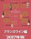世界の名酒事典2017年版 フランスワイン編【電子書籍】[ 講談社 ]