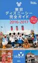 東京ディズニーシー完全ガイド 2016-2017【電子書籍】[ 講談社 ]