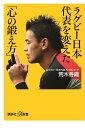 ラグビー日本代表を変えた「心の鍛え方」【電子書籍】[ 荒木香織 ]