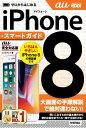 ゼロからはじめる iPhone 8 スマートガイド au完全対応版【電子書籍】[ リンクアップ ]