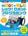 改訂版 Makeblock公式 mBotで楽しむ レッツ ロボットプログラミング【電子書籍】 久木田 寛直