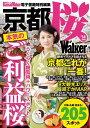 京都 桜Walker '14最新版【電子書籍】[ KansaiWalker編集部 ]