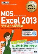 �ޥ����?�եȥ��ե������ʽ� MOS Excel 2013 �ƥ����ȡ����꽸