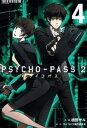PSYCHO-PASS サイコパス 2 / 4【電子書籍】[...