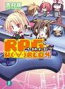 RPG W(・∀・)RLD4 ーろーぷれ・わーるどー【電子書籍】[ 吉村 夜 ]