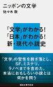 ニッポンの文学【電子書籍】[ 佐々木敦 ]