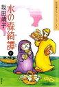 水の森綺譚 (5)【電子書籍】[ 坂田靖子 ]