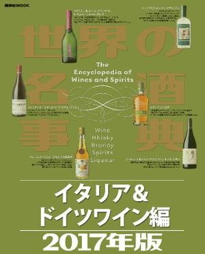 世界の名酒事典2017年版 イタリア&ドイツワイン編【電子書籍】[ 講談社 ]