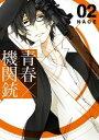 青春×機関銃2巻【電子書籍】[ NAOE ]