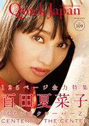 Quick Japan (�����å�����ѥ�) Vol.109 2013ǯ8��ȯ��� [����]