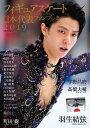フィギュアスケート日本代表 2019 ファンブック【電子書籍】[ 山と溪谷社=編 ]