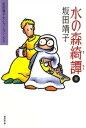 水の森綺譚 (2)【電子書籍】[ 坂田靖子 ]