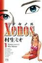 Xenos〜クセノス〜 1【電子書籍】[ 村生ミオ ]