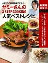 ヤミーさんの3STEP COOKING 人気ベストレシピ【電子書籍】[ 清水 美紀 ]