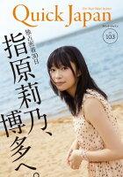 QuickJapan(クイックジャパン)Vol.1032012年8月発売号[雑誌]