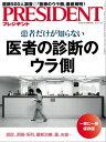 PRESIDENT (プレジデント) 2017年 1/2号 [雑誌]【電子書籍】[ PRESIDENT編集部 ]