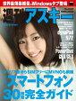 週刊アスキー No.1049 (2015年10月20日発行)【電子書籍】[ 週刊アスキー編集部 ]