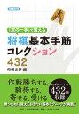 「次の一手」で覚える将棋基本手筋コレクション432【電子書籍】[ 将棋連盟文庫 ]