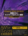 Amazon Web Services 基礎からのネットワーク&サーバー構築 改訂版【電子書籍】 玉川憲