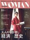 PRESIDENT WOMAN(プレジデントウーマン) 2017年10月号【電子書籍】 PRESIDENT WOMAN編集部