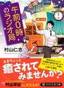 午前0時のラジオ局【電子書籍】 村山仁志
