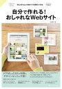自分で作れる!おしゃれなWebサイトWordPressで初めてでも簡単にできる【電子書籍】[ 久松 慎一 ]