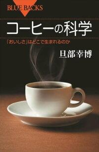 コーヒーの科学「おいしさ」はどこで生まれるのか