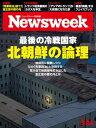 ニューズウィーク日本版 2016年5月24日2016年5月24日【電子書籍】